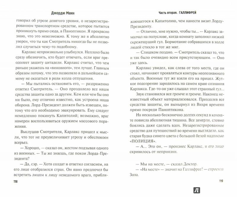 Иллюстрация 1 из 25 для Доктор Кто. Механизмы войны - Джордж Манн | Лабиринт - книги. Источник: Лабиринт