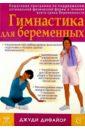 Дифайор Джуди Гимнастика для беременных гимнастика для беременных 3 триместр видео