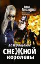 Александрова Наталья Николаевна Возвращение снежной королевы цена