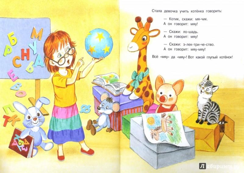 Иллюстрация 1 из 99 для Все сказки для малышей - Самуил Маршак | Лабиринт - книги. Источник: Лабиринт