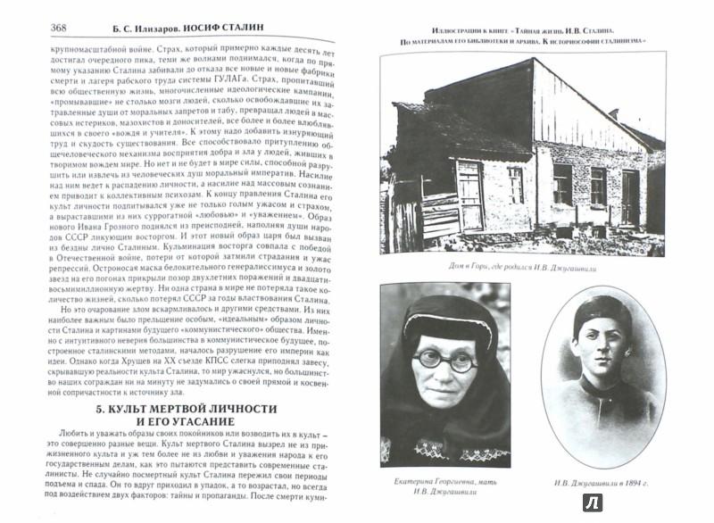 Иллюстрация 1 из 40 для Иосиф Сталин. В личинах и масках человека, вождя, ученого - Борис Илизаров | Лабиринт - книги. Источник: Лабиринт