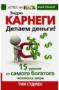 Гудмен Тим Эндрю Карнеги. Делаем деньги! 15 уроков от самого богатого человека мира