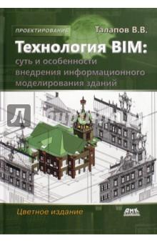 Технология BIM. Суть и особенности внедрения информационного моделирования зданий bim and the cloud