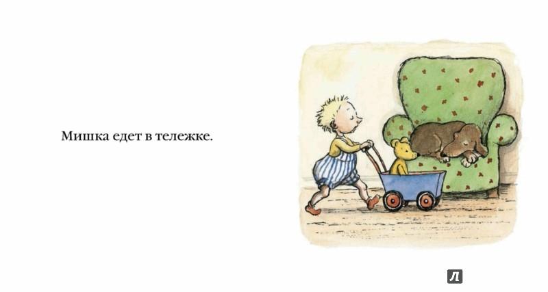 Иллюстрация 1 из 11 для Макс и тележка - Барбру Линдгрен | Лабиринт - книги. Источник: Лабиринт