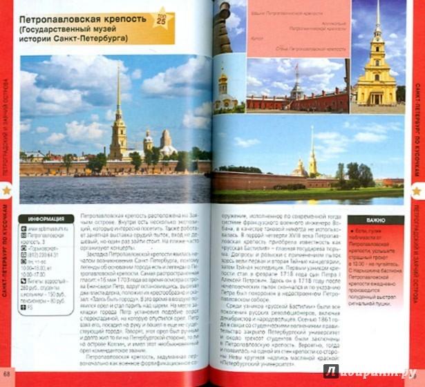 Иллюстрация 1 из 7 для Санкт-Петербург | Лабиринт - книги. Источник: Лабиринт