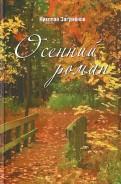 Осенний роман