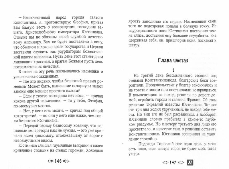 Иллюстрация 1 из 7 для Иоанн Дамаскин - Николай Протоиерей | Лабиринт - книги. Источник: Лабиринт