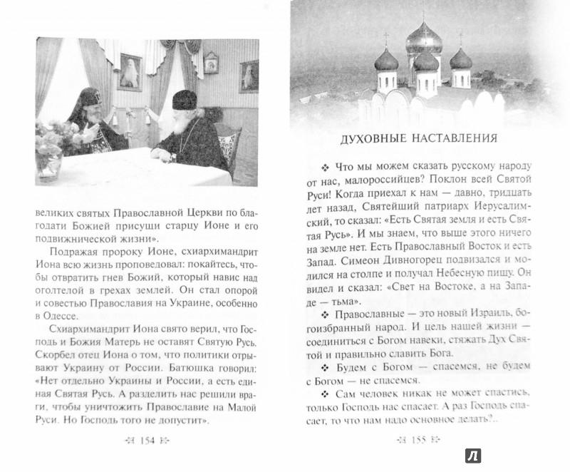 Иллюстрация 1 из 9 для Три старца | Лабиринт - книги. Источник: Лабиринт