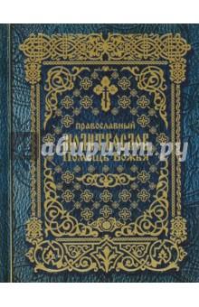 Православный молитвослов Помощь Божья на церковно-славянском языке. Гражданский шрифт