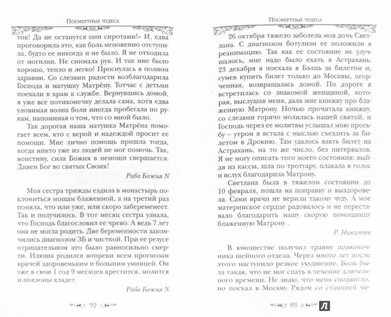 Иллюстрация 1 из 6 для Святая блаженная Матрона Московская | Лабиринт - книги. Источник: Лабиринт