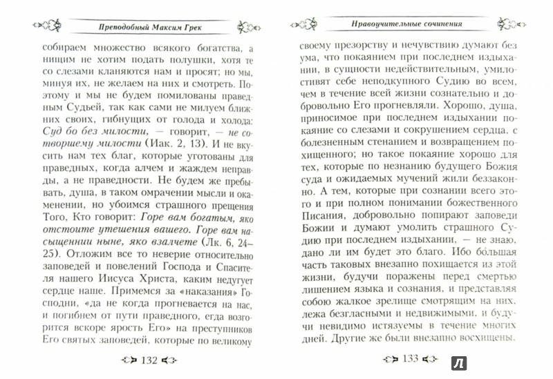 Иллюстрация 1 из 6 для Преподобный Максим Грек. Избранные творения | Лабиринт - книги. Источник: Лабиринт