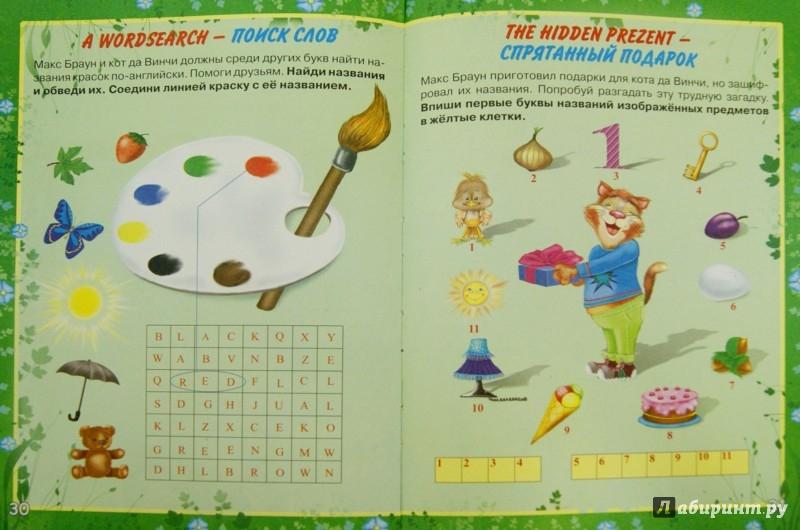 Иллюстрация 1 из 16 для Английский для малышей - Егорова, Егорова   Лабиринт - книги. Источник: Лабиринт