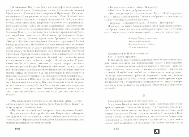 Иллюстрация 1 из 12 для Голоса исчезают - музыка остается - Владимир Мощенко   Лабиринт - книги. Источник: Лабиринт