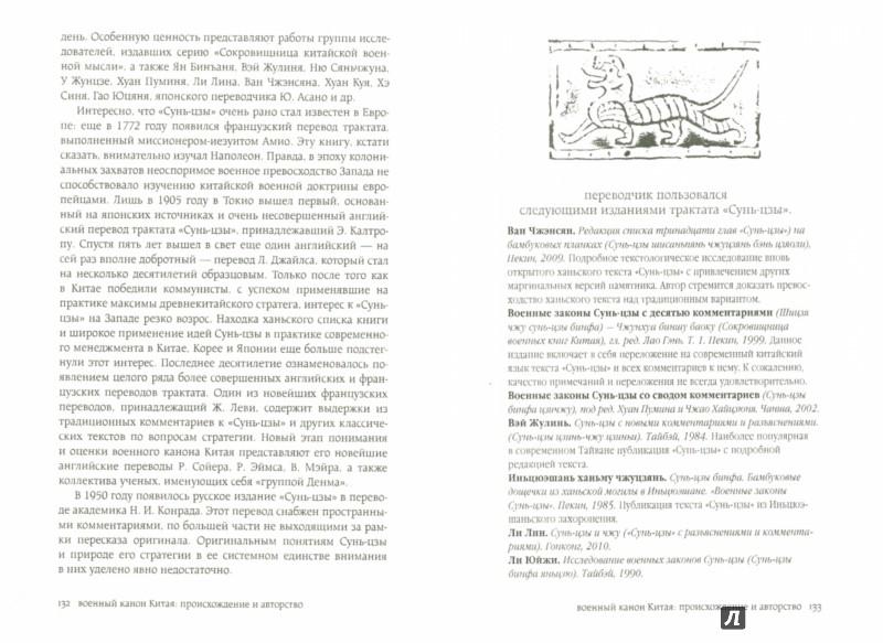 Иллюстрация 1 из 16 для Военный канон Китая - Владимир Малявин | Лабиринт - книги. Источник: Лабиринт