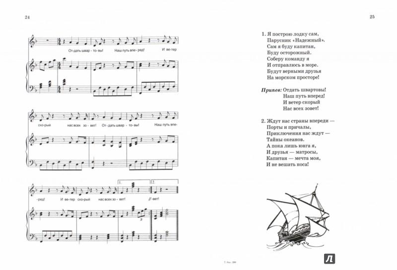 Иллюстрация 1 из 5 для Патриотические песни для начальной школы - Елена Поддубная   Лабиринт - книги. Источник: Лабиринт