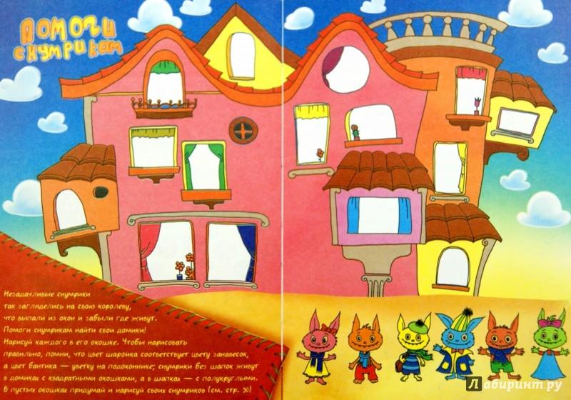 Иллюстрация 1 из 16 для Снумрики. Волшебная пуговица - Екатерина Матюшкина | Лабиринт - книги. Источник: Лабиринт