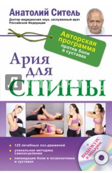 Ария для спины. Авторская программа против боли в суставах (+CD) анатолий ситель ария для спины авторская программа против боли в суставах