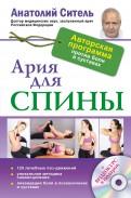 Ария для спины. Авторская программа против боли в суставах (+CD)
