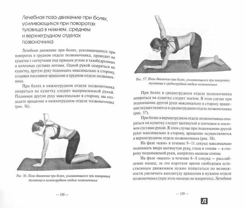 Иллюстрация 1 из 9 для Ария для спины. Авторская программа против боли в суставах (+CD) - Анатолий Ситель | Лабиринт - книги. Источник: Лабиринт