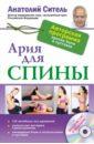 Ситель Анатолий Болеславович Ария для спины. Авторская программа против боли в суставах (+CD)