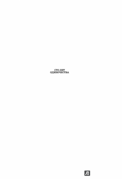 Иллюстрация 1 из 29 для Сто лет одиночества - Маркес Гарсиа | Лабиринт - книги. Источник: Лабиринт