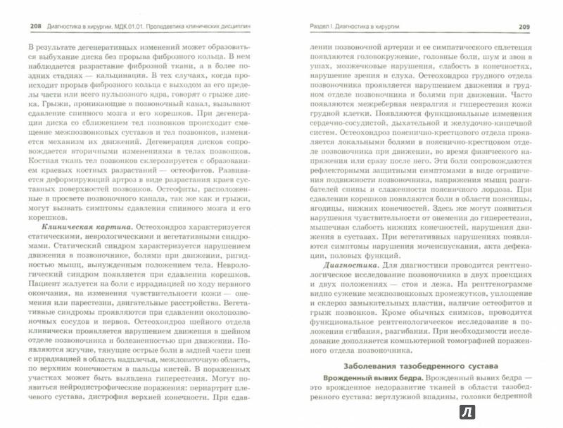 Иллюстрация 1 из 19 для Диагностика в хирургии. МДК.01.01 Пропедевтика клинических дисциплин - Наталья Барыкина | Лабиринт - книги. Источник: Лабиринт
