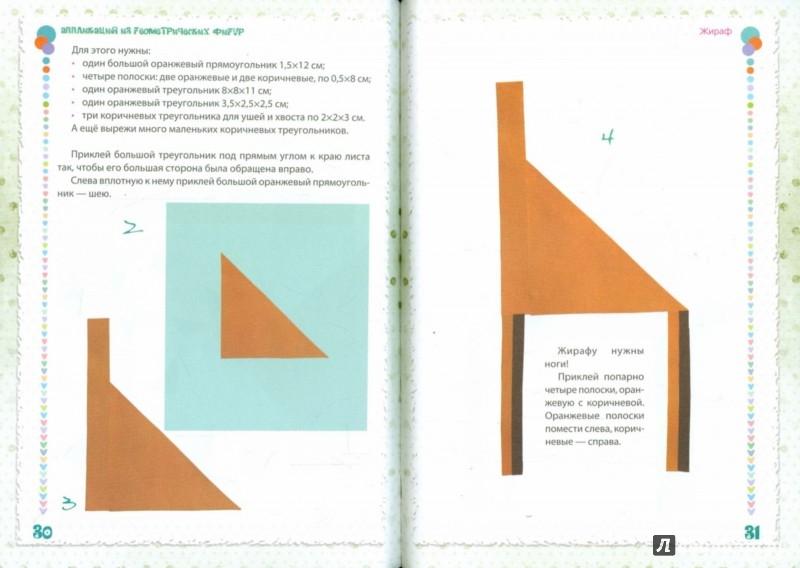 Иллюстрация 1 из 10 для Аппликация из геометрических фигур - Елена Крош | Лабиринт - игрушки. Источник: Лабиринт