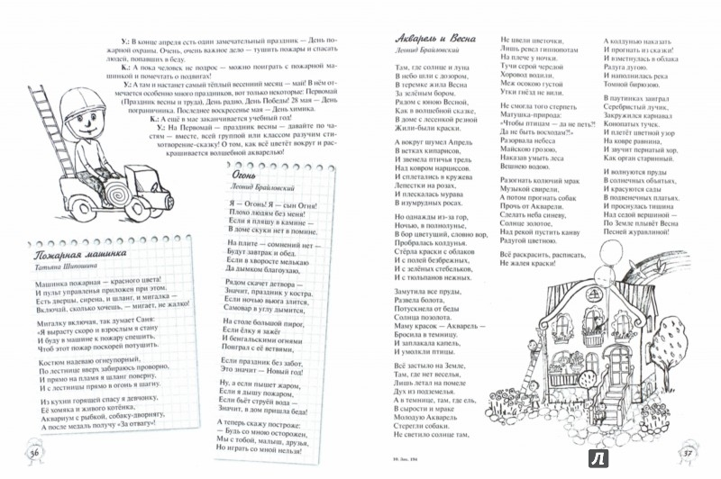 Иллюстрация 1 из 11 для Календарькина книжка - Брайловский, Иванова, Шипошина | Лабиринт - книги. Источник: Лабиринт