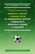 Программа дополнительного образования по физической культуре для общеобразовательных организаций