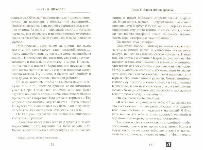 Иллюстрация 1 из 12 для Искусство любви - Сергей Усков | Лабиринт - книги. Источник: Лабиринт