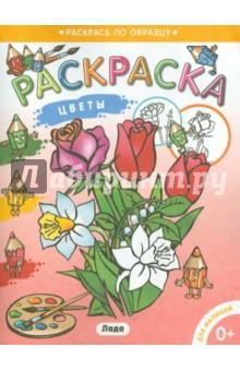 """Книга: """"Раскраска для малышей """"Цветы"""""""". Купить книгу ..."""