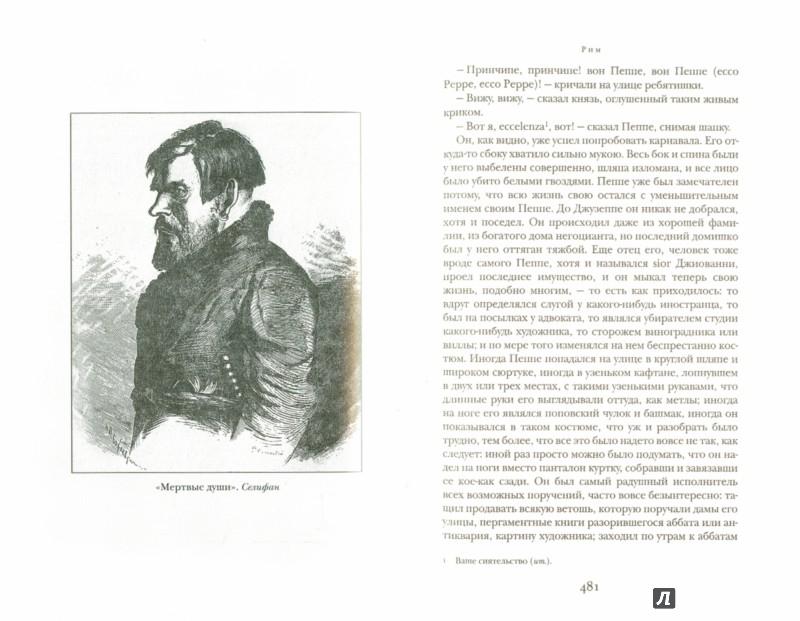 Иллюстрация 1 из 23 для Мертвые души - Николай Гоголь   Лабиринт - книги. Источник: Лабиринт
