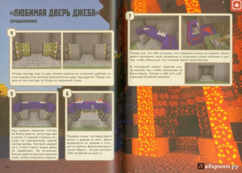 Иллюстрация 1 из 18 для Руководство по красному камню. Minecraft - Nick Faewell | Лабиринт - книги. Источник: Лабиринт
