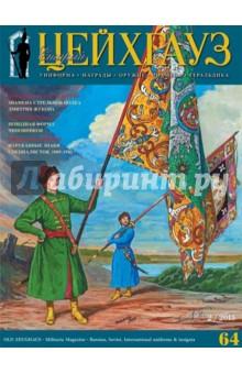 Российский военно-исторический журнал Старый Цейхгауз № 2(64) 2015 цена