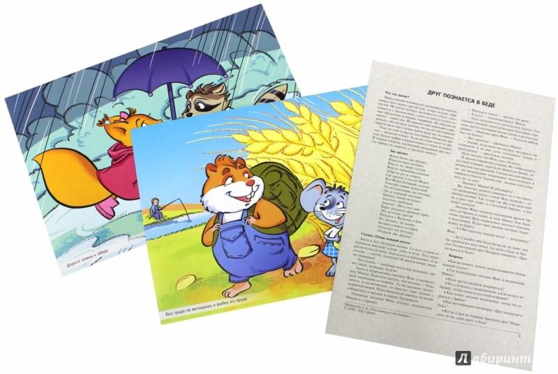 Иллюстрация 1 из 33 для Беседы по картинкам. Пословицы и поговорки. ФГОС ДО - Т. Шорыгина | Лабиринт - книги. Источник: Лабиринт