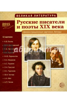 Русские писатели и поэты XIX века. (12 демонстрационных карт)