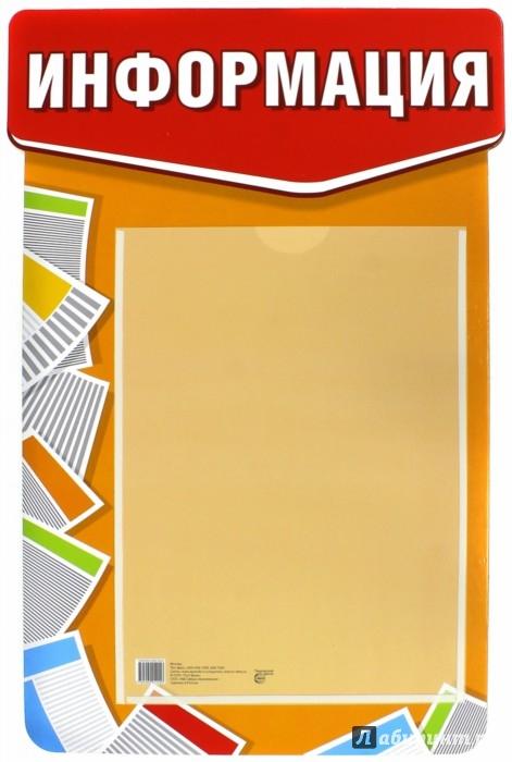Иллюстрация 1 из 3 для Стенд Информация (в строгом стиле с карманом А4) | Лабиринт - книги. Источник: Лабиринт