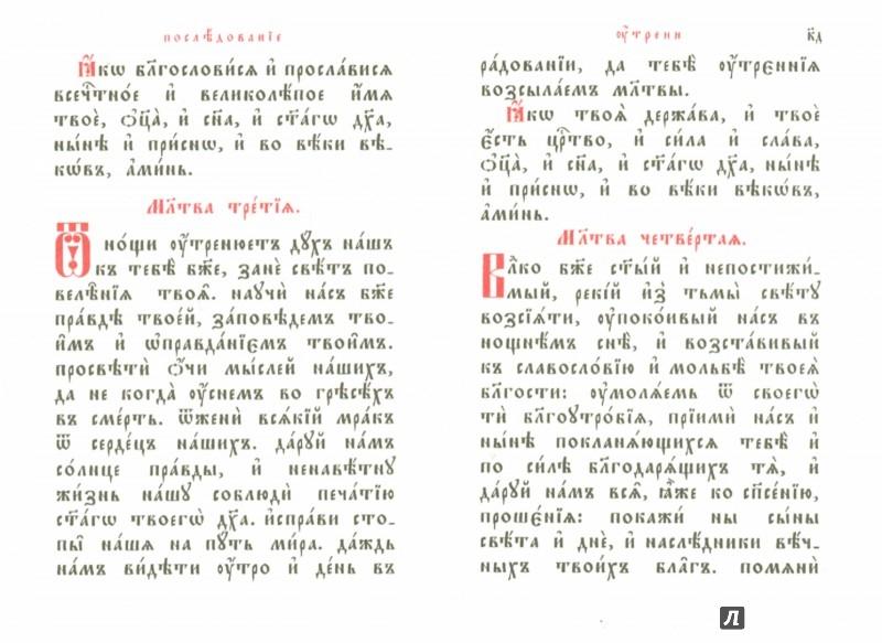 Иллюстрация 1 из 9 для Последование вечерни и утрени на церковно-славянском языке | Лабиринт - книги. Источник: Лабиринт