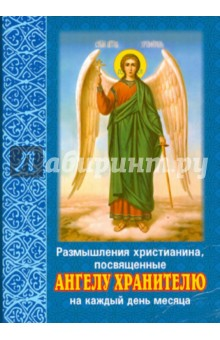 Размышления христианина, посвященные Ангелу Хранителю на каждый день месяца плюснин а ред размышления христианина посвященные ангелу хранителю на каждый день и месяц