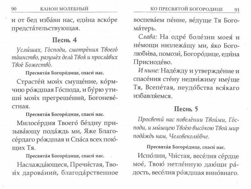 Иллюстрация 1 из 2 для Православный молитвослов крупным шрифтом | Лабиринт - книги. Источник: Лабиринт