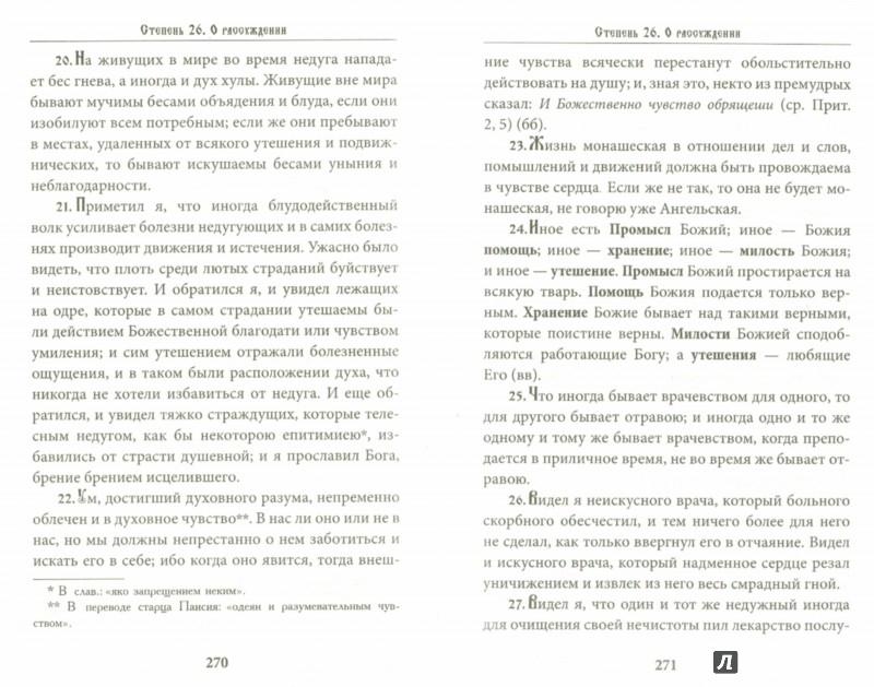 Иллюстрация 1 из 12 для Лествица, возводящая на небо - Иоанн Преподобный | Лабиринт - книги. Источник: Лабиринт
