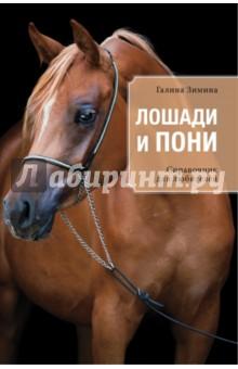 Лошади и пони: справочник для любителей