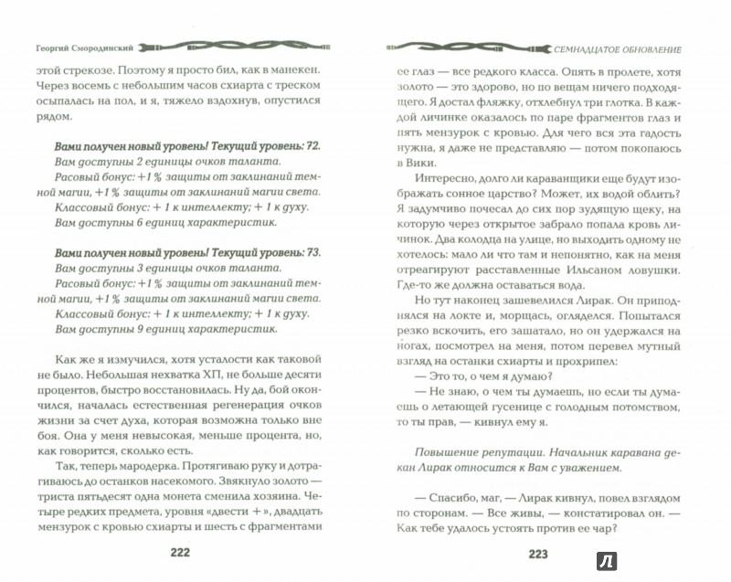 Иллюстрация 1 из 6 для Семнадцатое обновление - Георгий Смородинский | Лабиринт - книги. Источник: Лабиринт