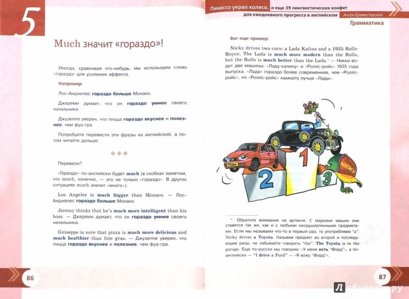Иллюстрация 1 из 20 для Пикассо украл колесо, и еще 39 лингвистических конфет для ежедневного прогресса в английском - Антон Брежестовский | Лабиринт - книги. Источник: Лабиринт