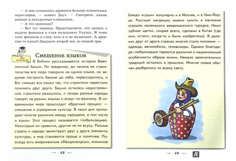 Иллюстрация 1 из 14 для Язык твой - друг мой - Бухина, Гимон | Лабиринт - книги. Источник: Лабиринт