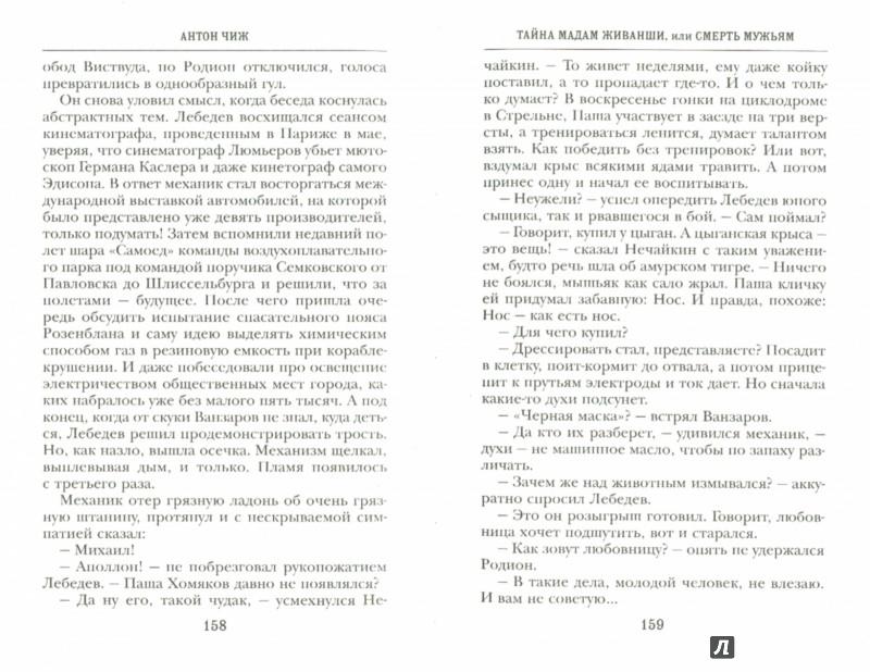 Иллюстрация 1 из 20 для Тайна мадам Живанши, или Смерть мужьям - Антон Чиж | Лабиринт - книги. Источник: Лабиринт