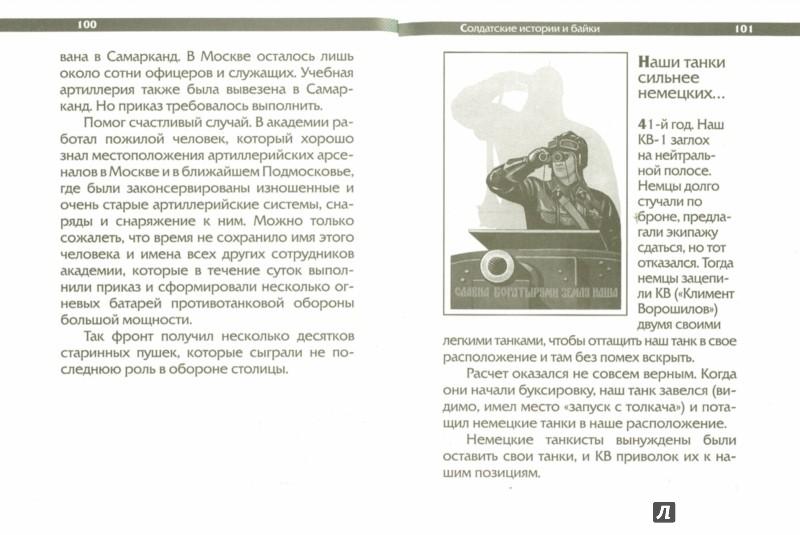 Иллюстрация 1 из 35 для Фронтовые пословицы, поговорки, частушки и байки - А. Нарбекова | Лабиринт - книги. Источник: Лабиринт
