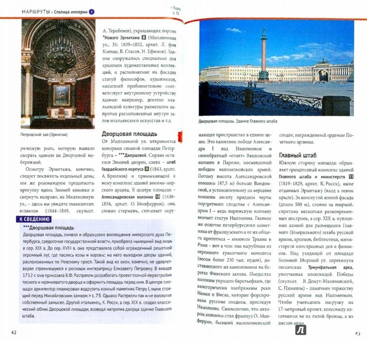 Иллюстрация 1 из 8 для Санкт-Петербург и окрестности, с картой - Анна Раппопорт | Лабиринт - книги. Источник: Лабиринт