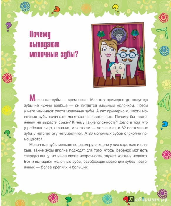 """Иллюстрация 1 из 35 для Почему крапива жжется? И другие детские """"почему"""" - Лилия Гурьянова   Лабиринт - книги. Источник: Лабиринт"""