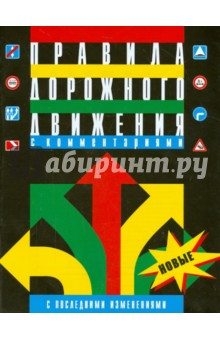Правила дорожного движения РФ с комментариями и иллюстрациями. С последними изменениями